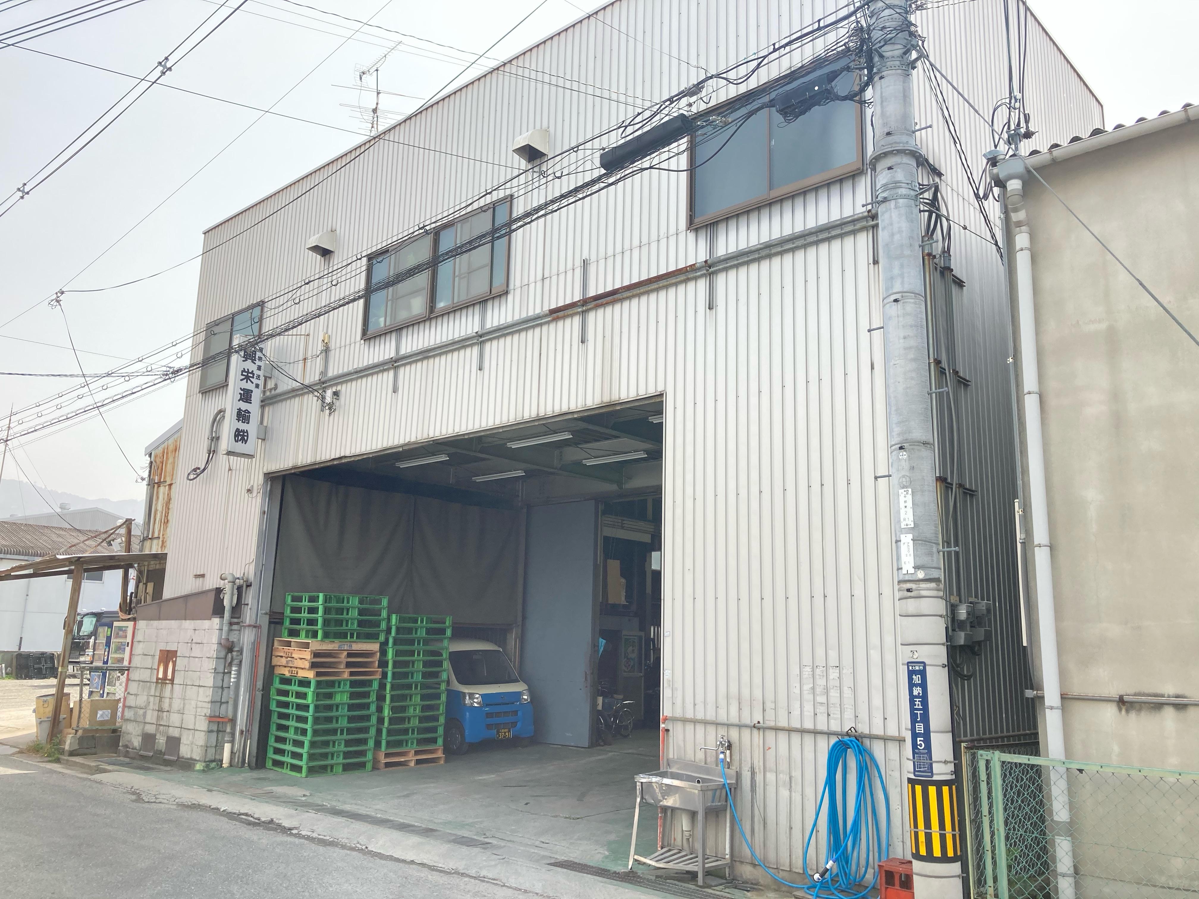 興栄運輸株式会社の倉庫兼事務所の写真画像です。