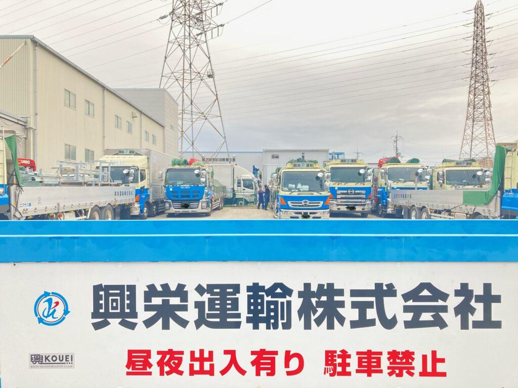 興栄運輸の倉庫の画像