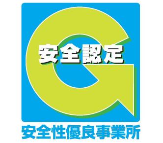 安全性優良事業所(Gマーク)の画像